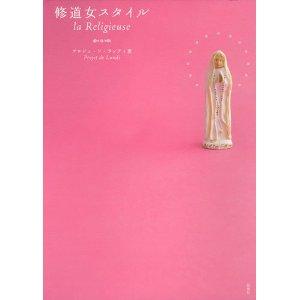 修道女スタイルに掲載されました