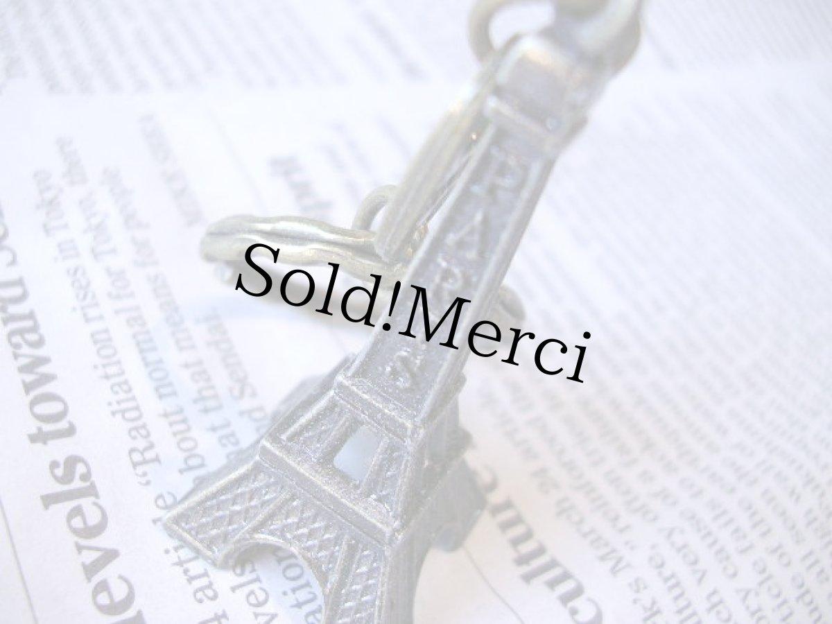 画像1: パリのキーホルダー (1)