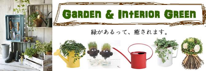 ガーデン、インテリアグリーン